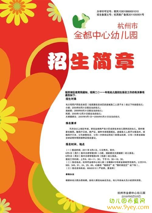 主页 幼儿园招生海报设计    与好友分享本图片:qq空间微信腾讯微博
