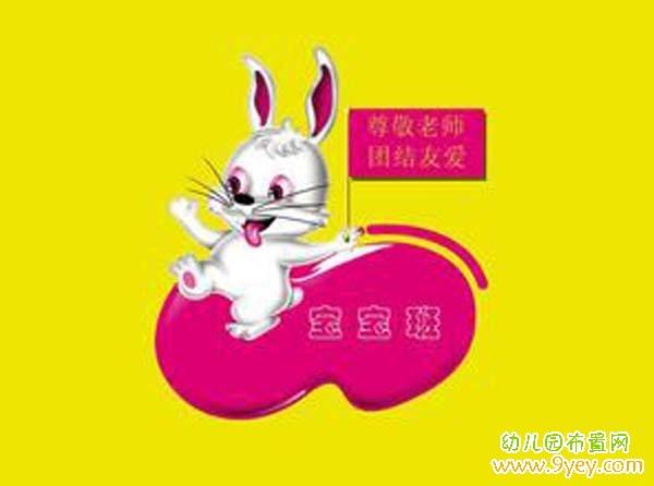幼儿园宝宝班班旗设计图案大全:可爱卡通兔子图片