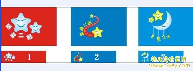 幼儿园班旗设计模板大全:星星二班图片