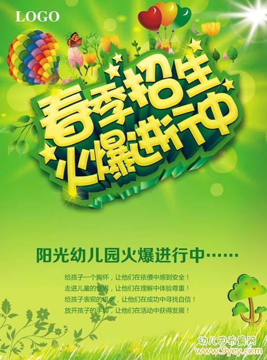 幼儿园可爱卡通招生海报背景图片_幼儿园布置网