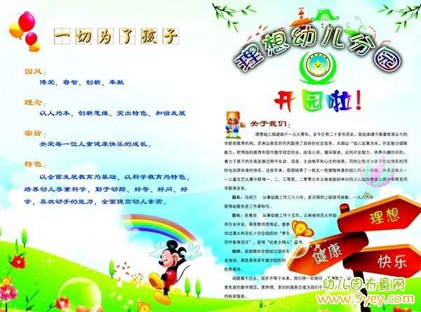 新办的幼儿园招生海报设计图片