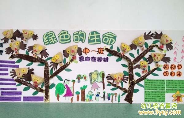 幼儿园中班植树节主题墙饰设计:绿色的生命