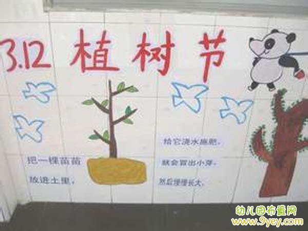 幼儿园小班3.12植树节墙面布置图片