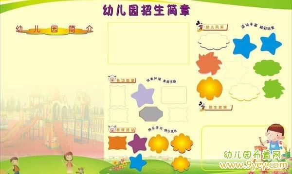幼儿园招生海报版面设计图片