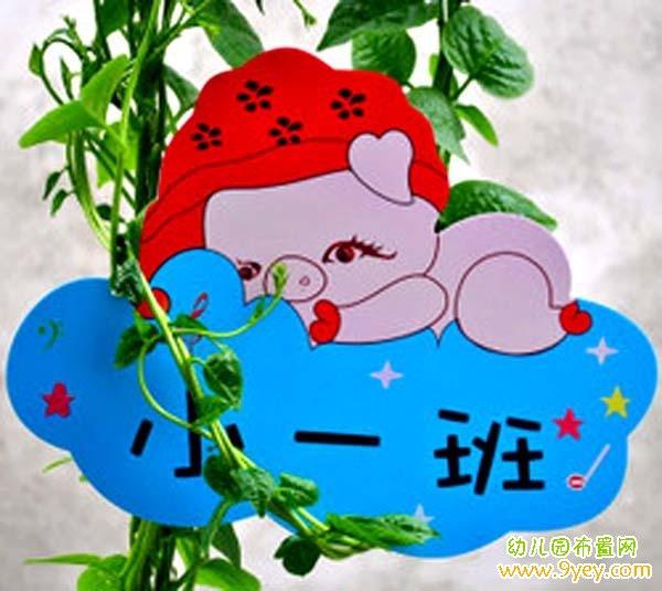 幼儿园小一班班牌手工制作图片:可爱小猪