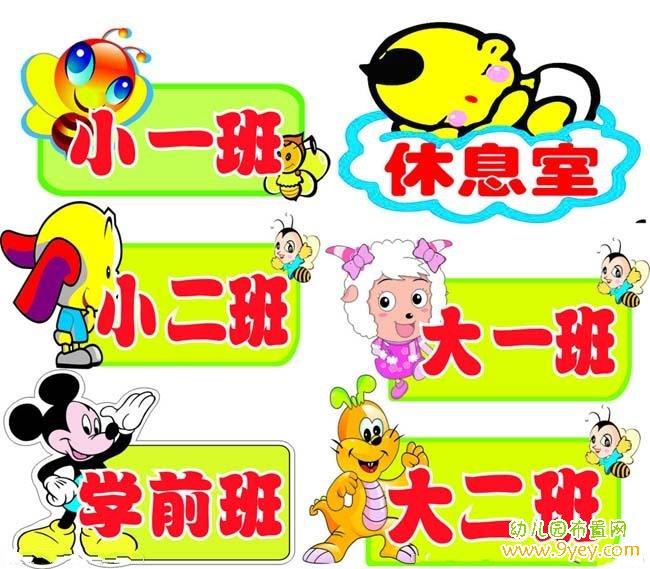 幼儿园卡通动物班牌设计图案大全
