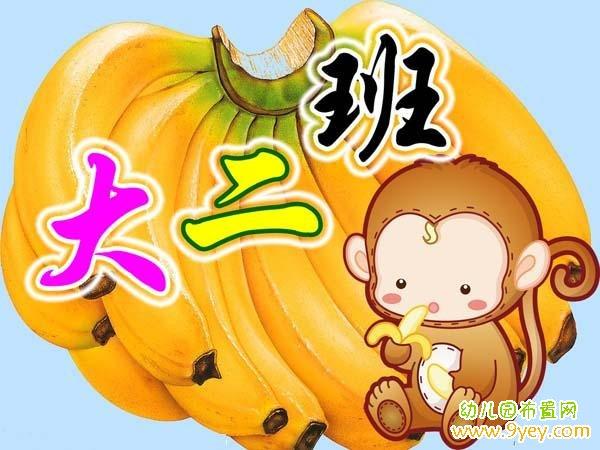 幼儿园水果班牌设计图片:大二班