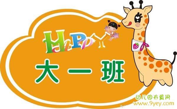 幼儿园大一班班牌设计图案_幼儿园布置网