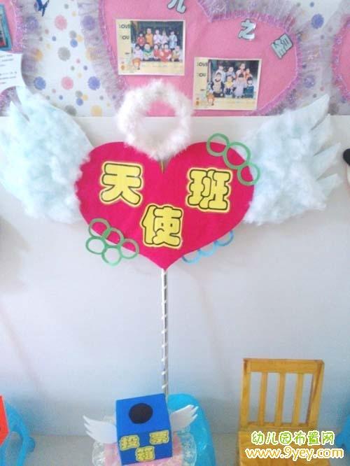 幼儿园班牌手工自制图片:天使班