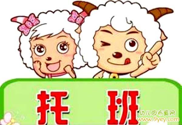 可爱的幼儿园托班班牌设计图片:喜羊羊