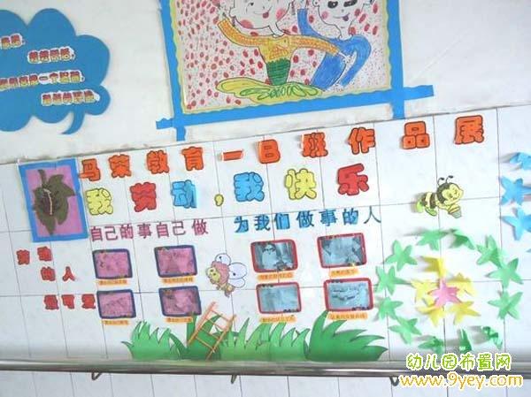 幼儿园五一劳动节走廊墙面布置:我劳动我快乐
