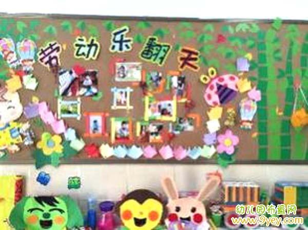 幼儿园中班五一劳动节主题墙:劳动乐翻天