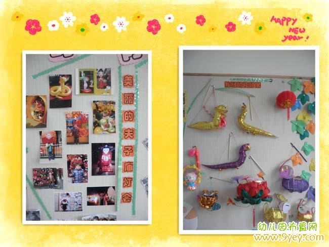 幼儿园元宵节环境创设:花灯墙