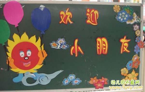 幼儿园新学期开学黑板布置图片