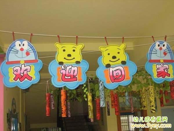 幼儿园新学期开学吊饰布置:欢迎回家