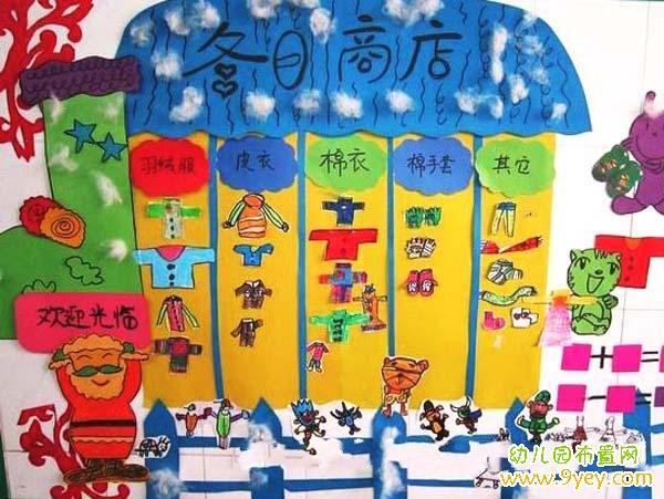 幼儿园商店区角墙面布置:冬日商店
