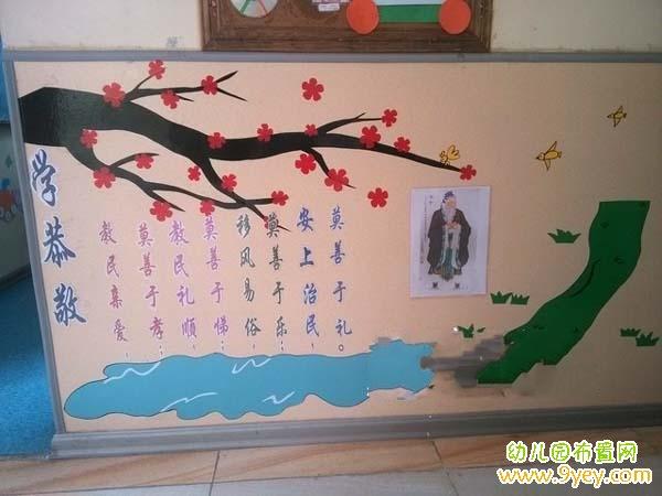 幼儿园国学礼仪主题墙设计 学恭敬