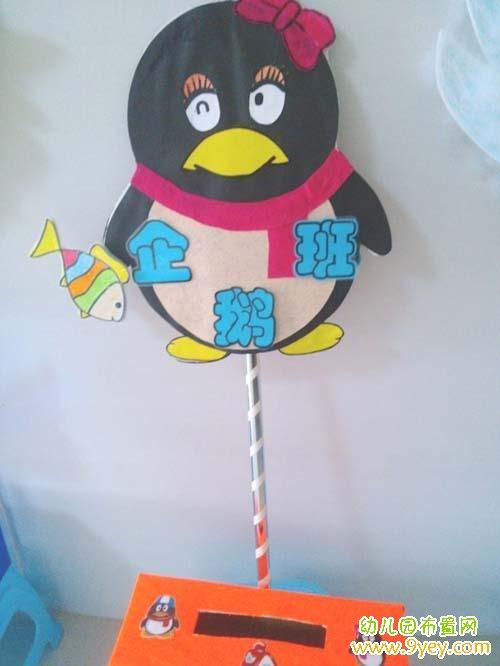 幼儿园手举班牌制作图片:企鹅班