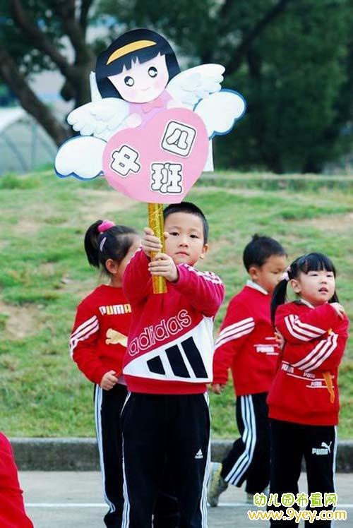 幼儿园运动会班牌手工制作图片:中四班