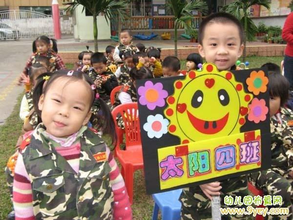 幼儿园军训班牌手工制作图片:太阳四班