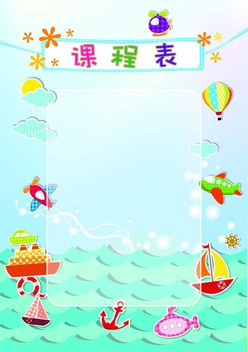 幼儿园课程表背景设计图片:美丽的海洋