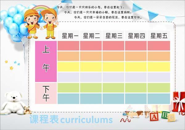 幼儿园小班课程表模板设计图片