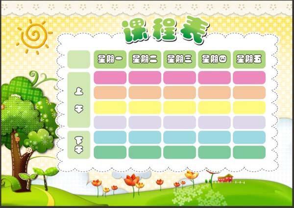 幼儿园大班课程表模板设计图片