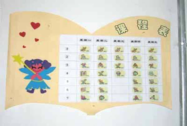 幼儿园教室花边框子装饰图片_幼儿999