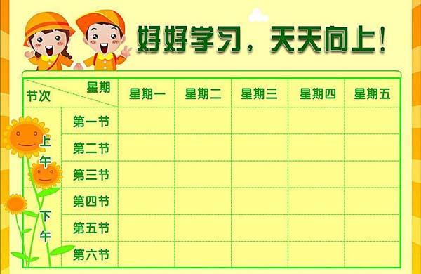 幼儿园课程表表格设计图片