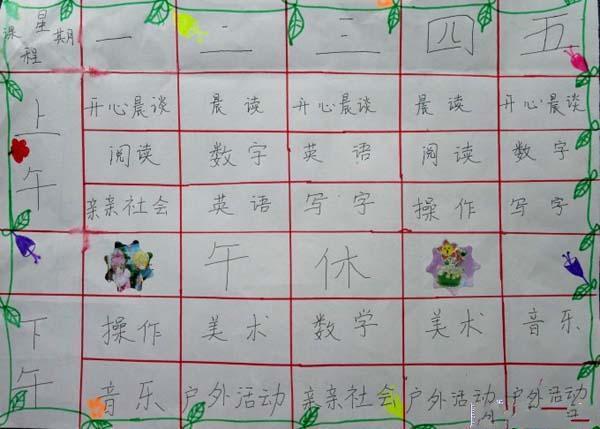 幼儿园手绘课程表图片