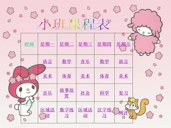 幼儿园小班课程表表格制作图片
