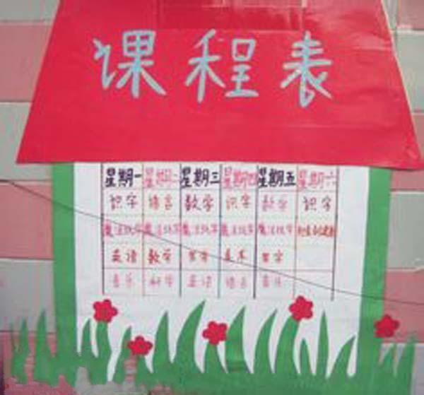 幼儿园课程表手工制作图片_幼儿园布置网
