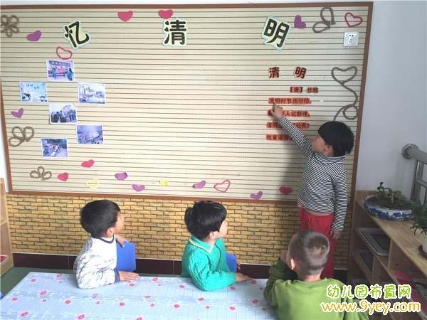 幼儿园清明节区角墙面布置:忆清明