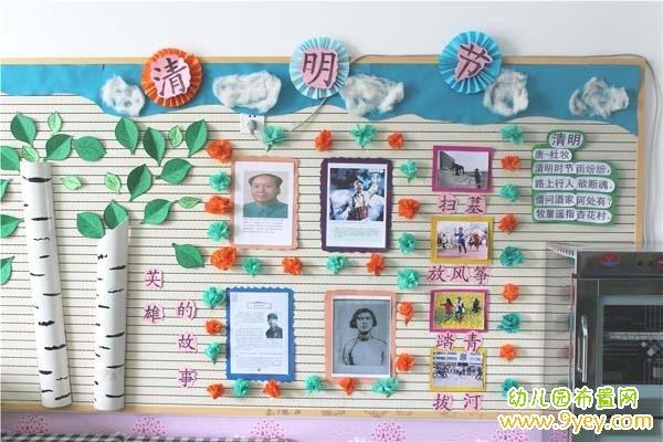 幼儿园清明节节日装饰布置图片