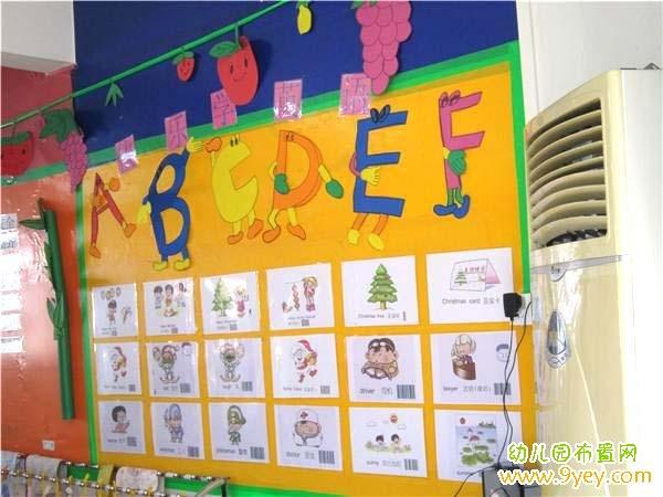 幼儿园英语角abc字母布置图片