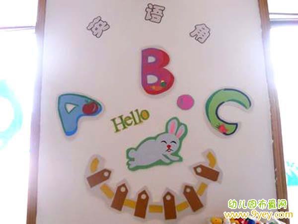 幼儿园教室英语角布置图片