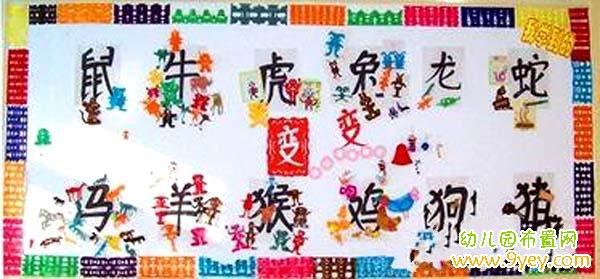 幼儿园十二生肖主题墙设计图片