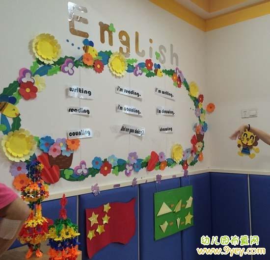 幼儿园教室英语角环境布置图片图片