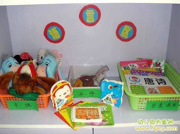 幼儿园语言区域布置图片图片