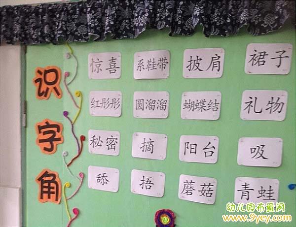 幼儿园识字区角布置图片