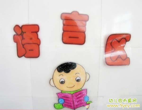 幼儿园语言区标志设计图片