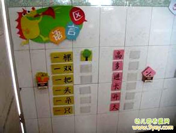 幼儿园学前班语言区布置图片