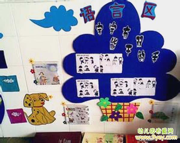 幼儿园语言区域墙面装饰图片