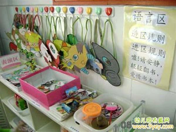 幼儿园语言角规则图片