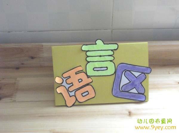 幼儿园语言区标识手工制作图片