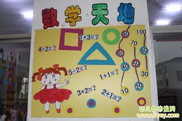 幼儿园大班数学区角布置图片:数学天地