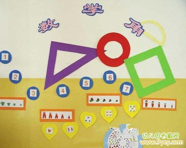 幼儿园数学角区域环境布置图片图片