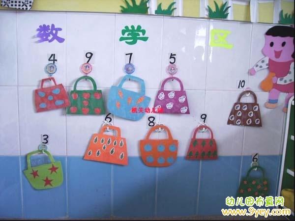 幼儿园中班数学区布置图片