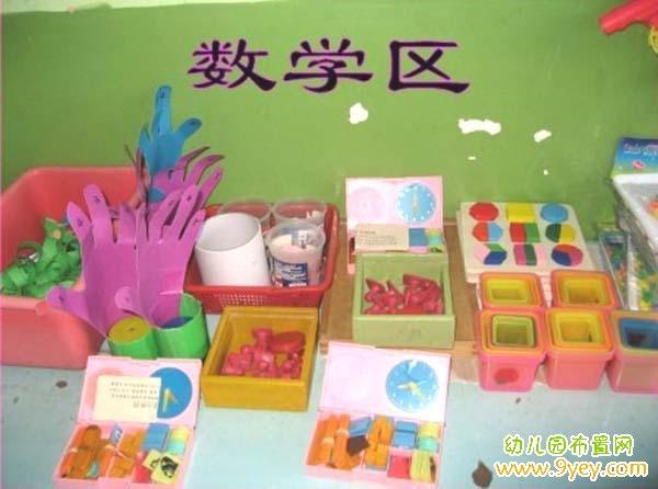 幼儿园数学区角材料摆设布置图片