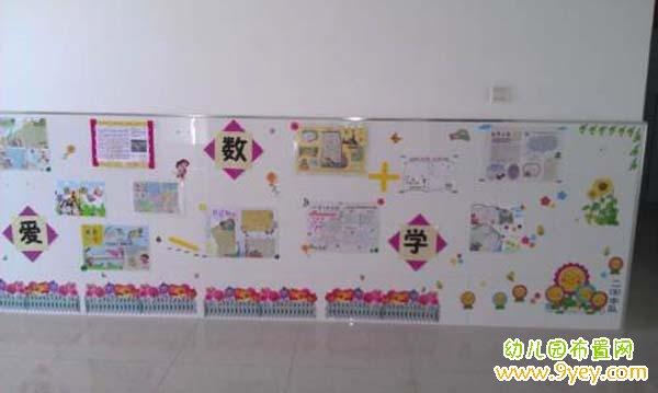 幼儿园走廊墙面数学角设计图片:爱数学